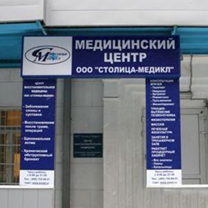 Медицинские центры Избербаша