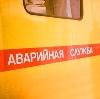 Аварийные службы в Избербаше
