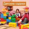 Детские сады в Избербаше