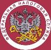 Налоговые инспекции, службы в Избербаше