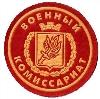 Военкоматы, комиссариаты в Избербаше